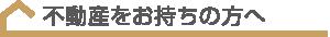 fudousan2.png